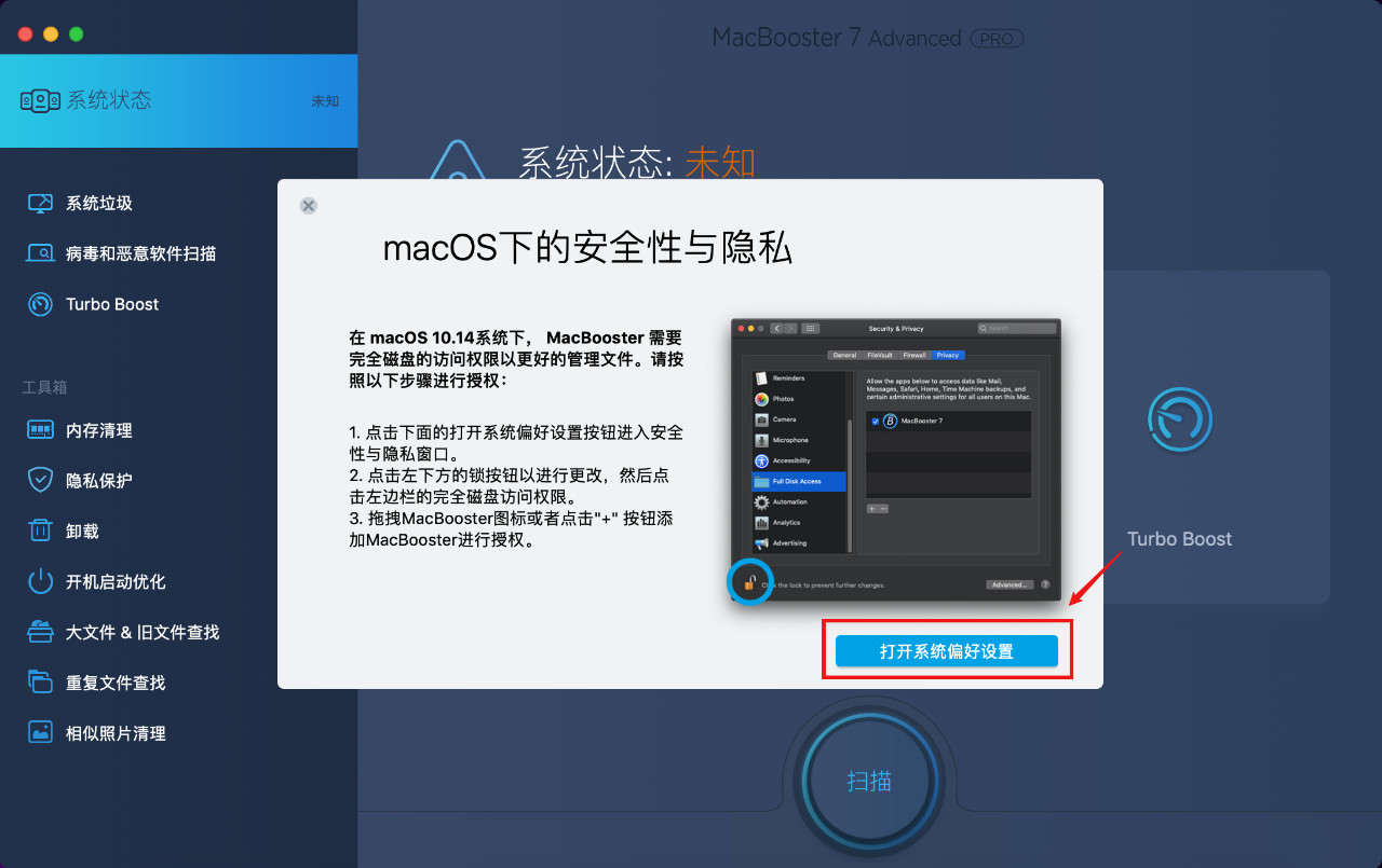 一款可以媲美CleanMyMac 的软件MacBooster for mac
